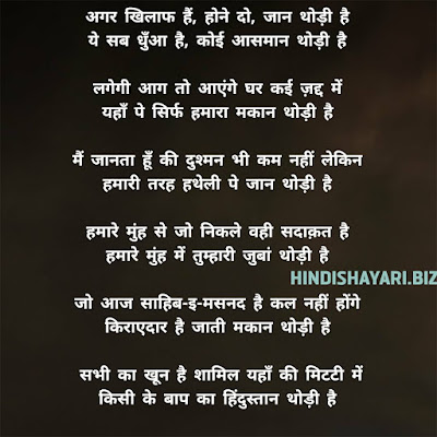 Sabhi Ka Khoon Hai Shamil Yahan Ki Mitti Mein  Kisi Ke Baap Ka Hindustan Thodi Hai | | hindustan kisi ke baap ka lyrics, kisi ke baap ka hindustaan thodi hai rahat indori lyrics, kisi ke baap ka hindustaan thodi hai shayari, kisi ke baap ka hindustan thodi hai in urdu, kisi ke baap ka hindustan thodi hai video download, kisi ke baap ka hindustaan thodi hai lyrics