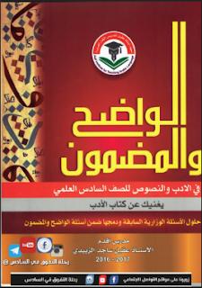 ملزمة الواضح و المضمون للصف السادس العلمي للأستاذ عقيل ساجد الزبيدي 2017