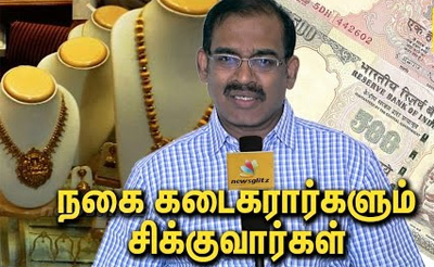 Jewellery Store Owners will be caught red handed: Financial Analyst Soma Valliappan Interview