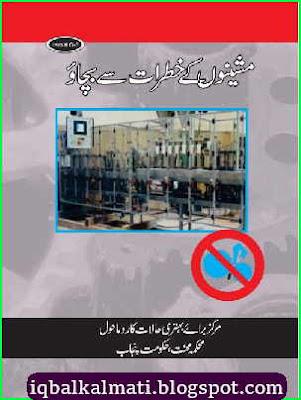 Use Machinery Urdu Book
