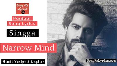narrow-mind-lyrics-singga