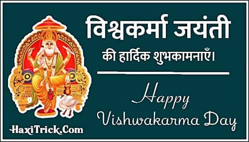 Vishwakarma Puja Kab Kyu Aur Kaise Manaya Jata Hai Hindi Images