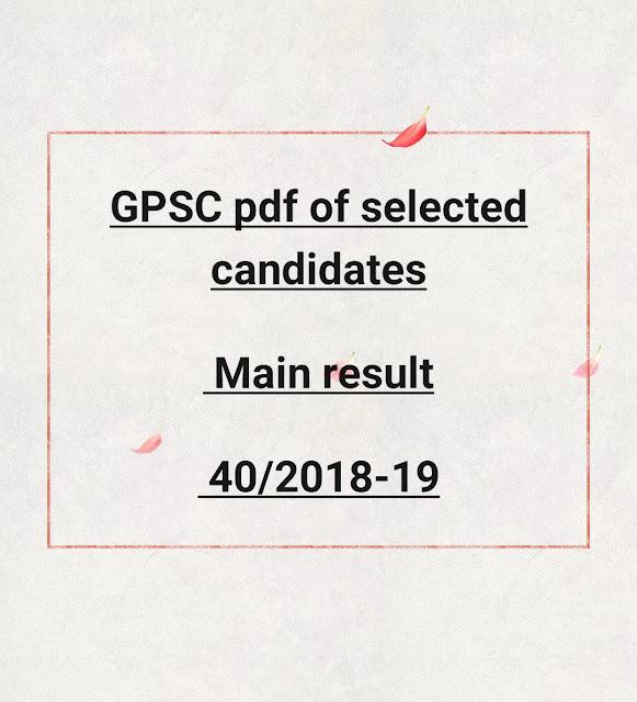GPSC main result declare