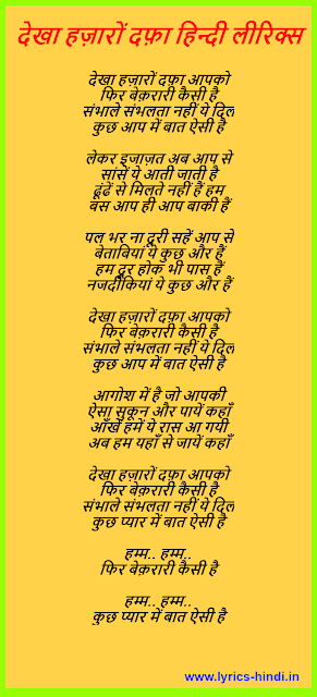 dekha-hazaron-dafa-lyrics-in-hindi