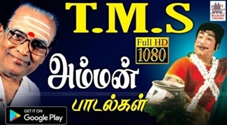 TMS Amman songs | Music Box
