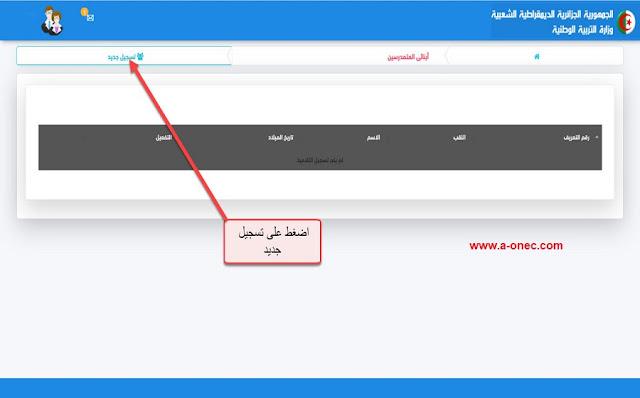 code barry التسجيل في فضاء أولياء التلاميذ tharwa education gov dz