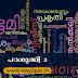 പദശുദ്ധി 3 - Kerala PSC Questions