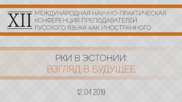 таллин русский как иностранный