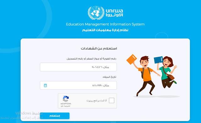 رابط الاستعلام عن شهادات نهاية العام الدراسي 2019-2020 لمدارس الوكالة