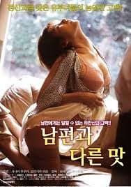 [18+] Taste Different from the Husband Tongue (2014) HD