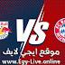 مشاهدة مباراة بايرن ميونخ وريد بول بث مباشر ايجي لايف بتاريخ 25-11-2020 في دوري أبطال أوروبا