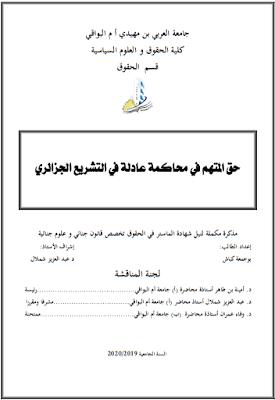 مذكرة ماستر: حق المتهم في محاكمة عادلة في التشريع الجزائري PDF