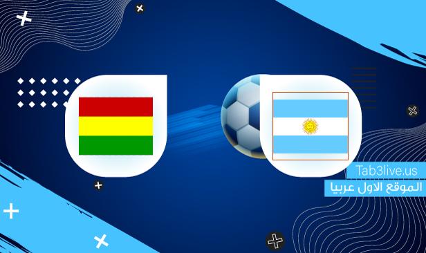 نتيجة مباراة الأرجنتين وبوليفيا اليوم 2021/09/10 تصفيات كأس العالم 2022