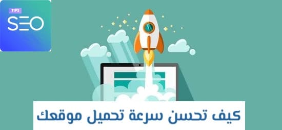 ما هي خطوات زيادة سرعة موقعك علي بلوجر؟