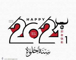 سنة حلوة 2021