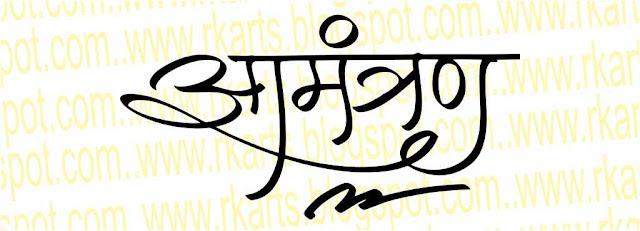 आमंत्रण Calligraphy Title 2