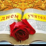 Стихи и поздравления на День учителя короткие