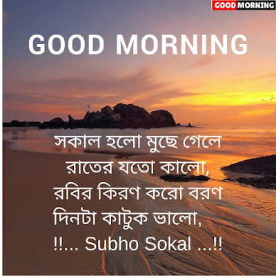 Good Morning Images in Bengali
