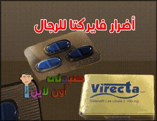 أضرار فايركتا Virecta