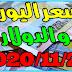 سعر جميع العملات في السوق الموازية اليوم بتاريخ 2020/11/26