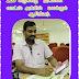 R.K.Muralidharan 110 க்ரூப்க்கு அட்மின்!