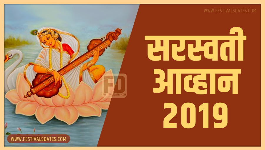 2019 सरस्वती अवहान पूजा तारीख व समय भारतीय समय अनुसार