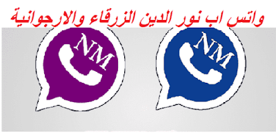 تنزيل واتس اب نور الدين الزرقاء والارجوانية 2020 NMWhatsApp الاصدار الجديد