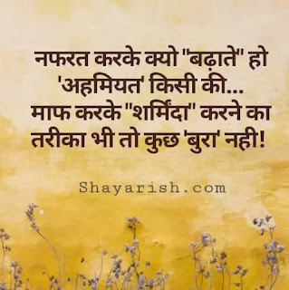 hindi shero shayari, hindi shayari on love, hindi shayari images, hindi shayari best, hindi shero shayari love