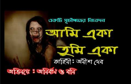 Aami Eka Tumi Eka - Aneesh Deb - Sunday Suspense - Free Download
