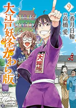 Ooedo Youkai Kawaraban Manga