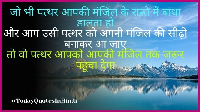 best thoughts in hindi for students