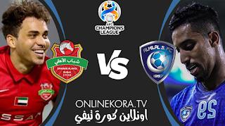 مشاهدة مباراة االهلال وشباب الأهلي القادمة بث مباشر اليوم 30-04-2021 في دوري أبطال آسيا