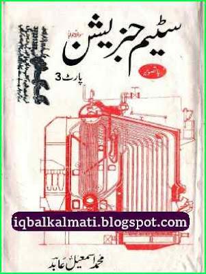 Steam generation Urdu Book
