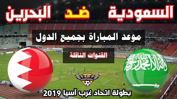 Live : bahrain vs saudi-arabia 2019