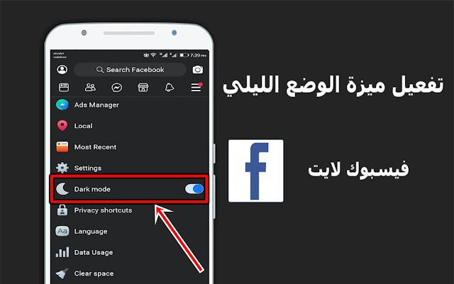 تفعيل الوضع الليلي في فيس بوك لايت رسمياً - كيف تك بالعربية