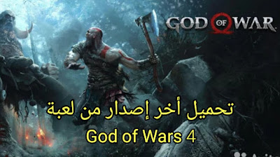 تحميل أخر إصدار من لعبة God of Wars 4 إله الحرب لجميع هواتف الأندرويد مجانا
