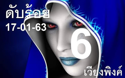 Thai Lottery 3up Cut Digit Facebook Timeline Blogspot 17 January 2020