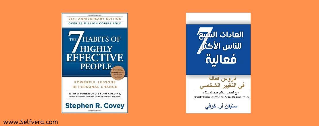 كتاب العادات السبع للناس الأكثر فعالية  لـ ستيفن آر. كوفي