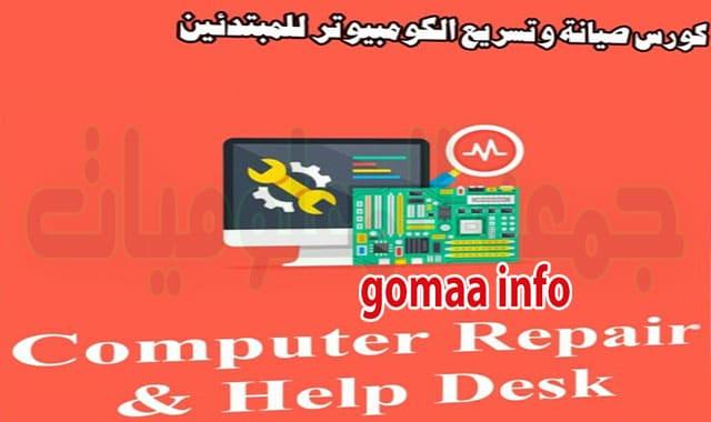 كورس صيانة وتسريع الكمبيوتر للمبتدئين | Computer Repair & Help Desk
