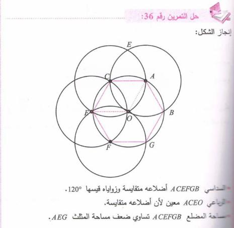 حل تمرين 36 صفحة 176 رياضيات للسنة الأولى متوسط الجيل الثاني