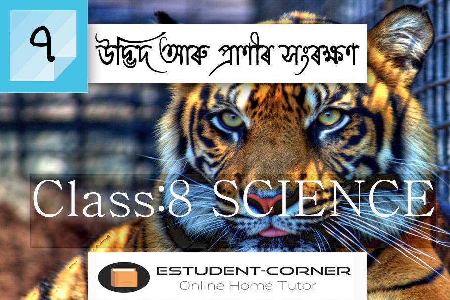 Class 8 || SCIENCE || Lesson 7 || উদ্ভিদ আৰু প্ৰাণীৰ সংৰক্ষণ || সকলো পাঠভিত্তিক প্ৰশ্নোত্তৰৰ অসমীয়া সমাধান