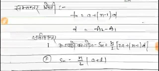 math formulas for class 10