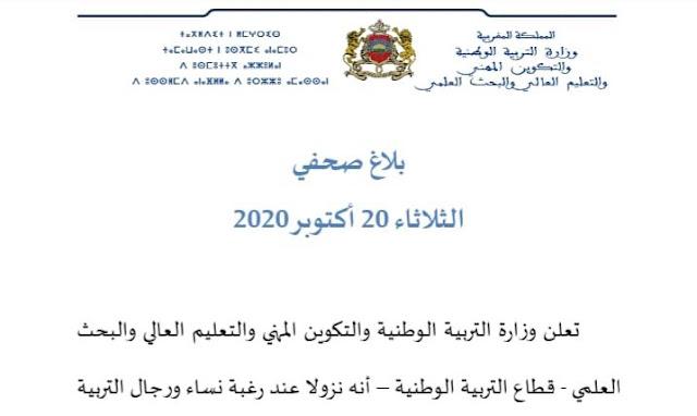 تمديد عملية مسك المعطيات وتعبئة الاختيارات عبر موقع الحركة الانتقالية haraka.men.gov.ma 2021-2020