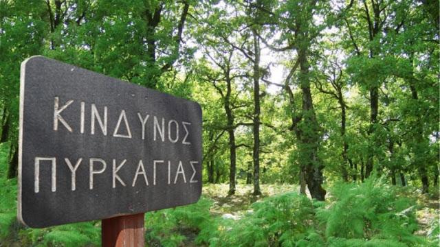 Μέχρι τις 13/8 παρατείνεται η απαγόρευση μετακίνησης σε δάση, εθνικούς δρυμούς και περιοχές Natura