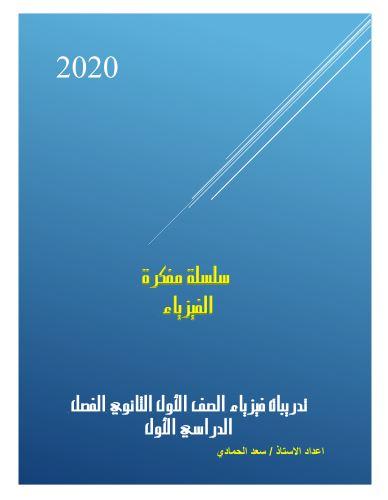 المفكرة فى الفيزياء واهم الاسئلة للصف الاول الثانوى الترم الاول 2021