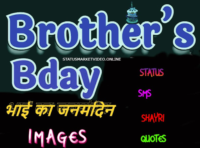 birthday wishes for brother For Brother