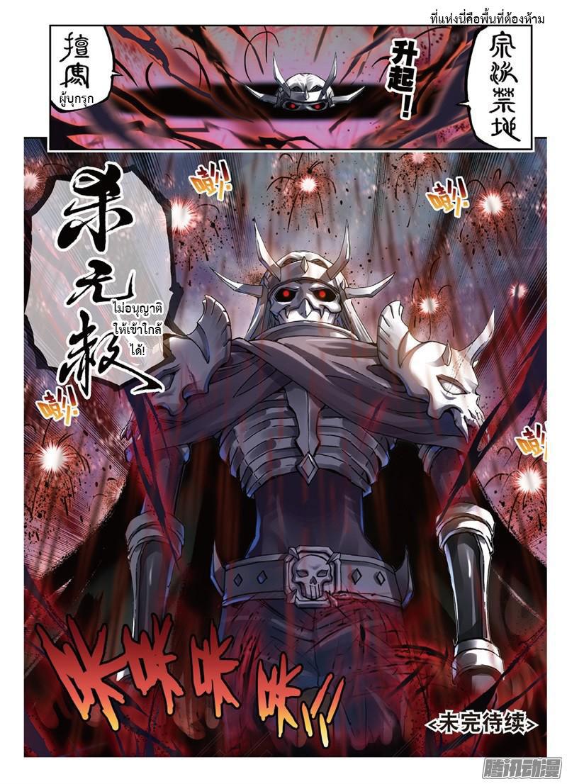 อ่านการ์ตูน Wu Dong Qian Kun 57 ภาพที่ 24