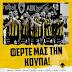 ΑΕΚ Μπάσκετ: «Τιμή και δόξα - Φέρτε μας την Κούπα»