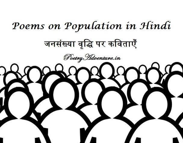 Poem on Population in Hindi, Population Day Par Kavita, Jansankhya Par Kavita, जनसंख्या नियंत्रण पर कविता, जनसंख्या वृद्धि पर कविताएँ, जनसंख्या दिवस पर कविता