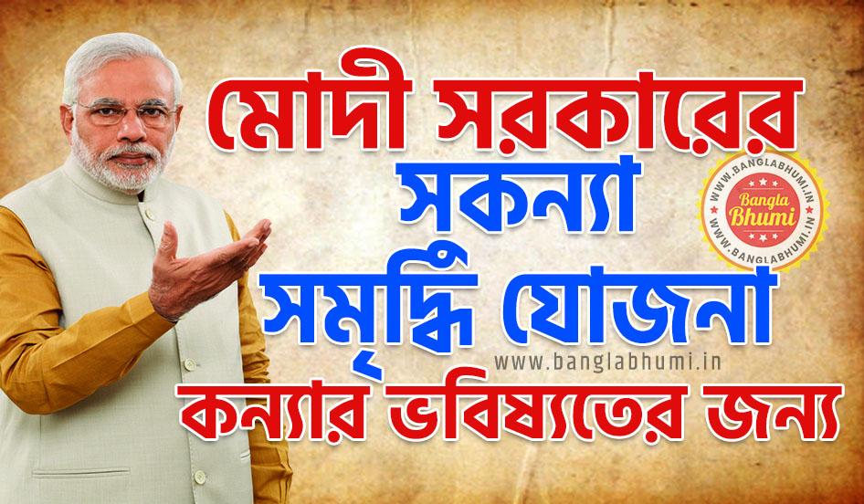 Pradhan Mantri Sukanya Samriddhi Yojana West Bengal